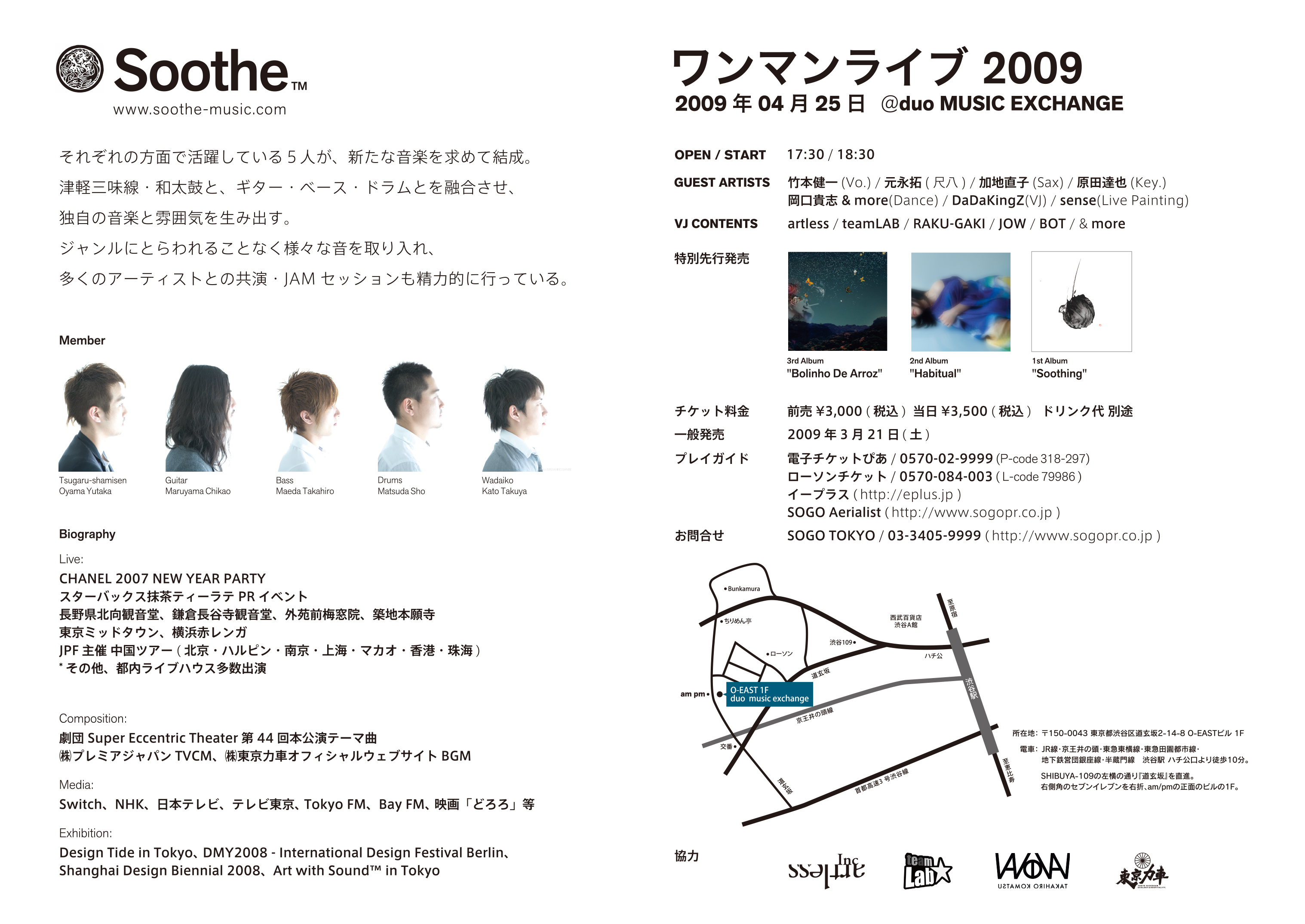 0425_duo_flyer_ol_ura_nishida